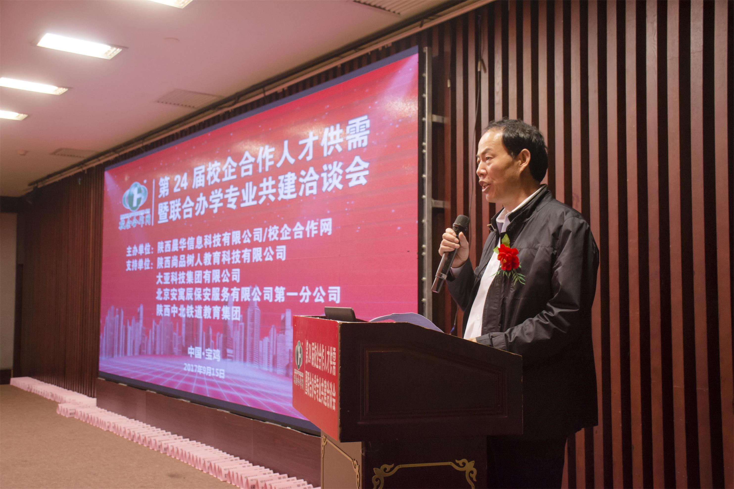 宝鸡市教育党组成员、副局长王伟波致辞