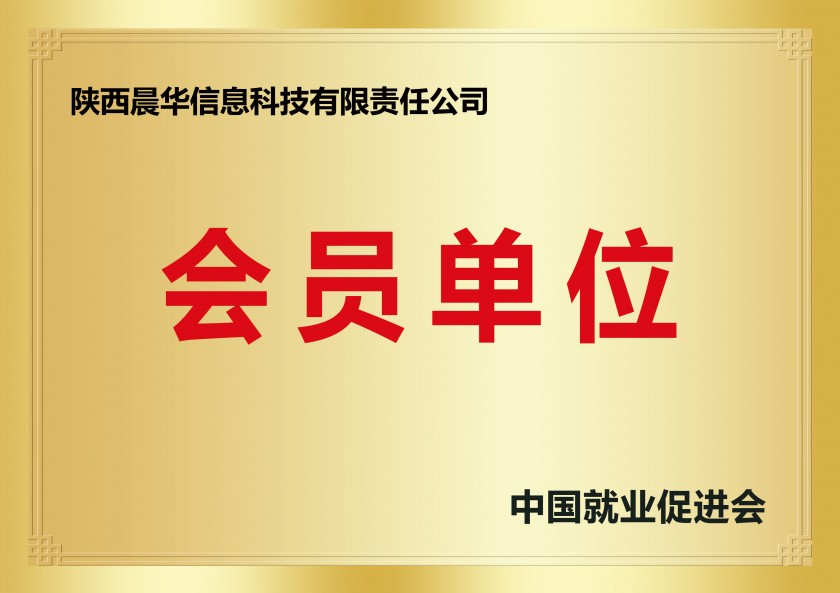 中国就业促进会会员单位