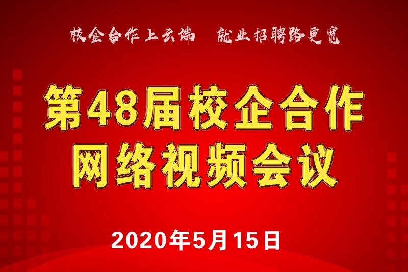 第48届校企合作人才供需(西南区) 网络视频会议