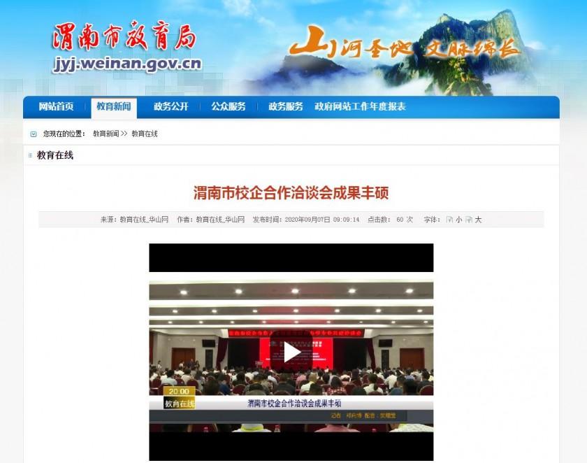 渭南教育局(教育在线)--渭南市校企合作洽谈会成果丰硕